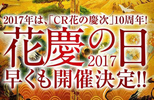 「花慶の日2017」早くも開催決定!進化し続けるトップメーカーがパチンコ『花の慶次』10週年に勝負の画像1