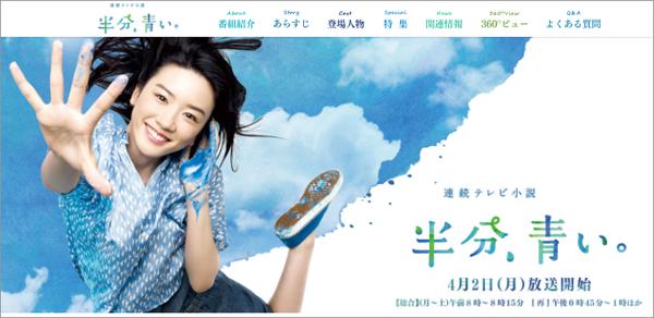 朝ドラ『半分、青い。』脚本の北川悦吏子はずっと「障害者と恋」を描いていたの画像1