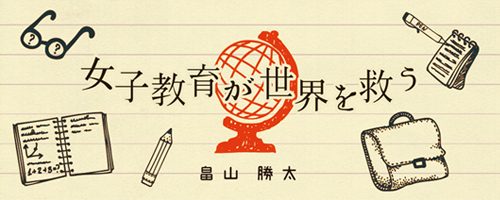 日本人は「エリート」が好き? 衆議院選の結果から見る、女子教育の拡充がジェンダーギャップ指数の改善に欠かせない理由の画像1