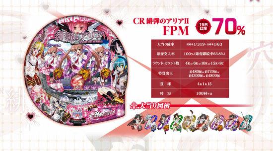 パチンコ新台『CR緋弾のアリアII』!遊びやすいスペックを徹底追及「萌えカッコイイ」大幅アップで登場!!