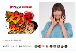 「ヒラヤマン」美人ライター「復帰」が決定!「超激アツ」報告にパチンコファン大歓喜!!
