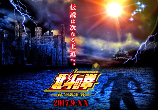 『北斗の拳』や『地獄少女』最終決戦? パチスロ5.5号機「運命の9月」の画像1