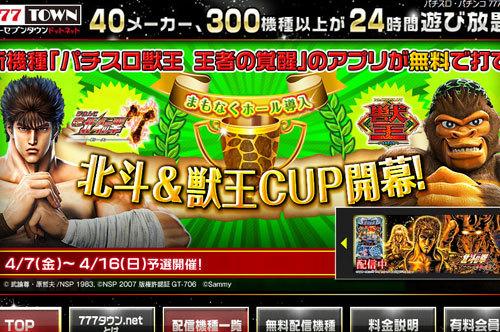 『北斗&獣王CUP』開催! 北斗&獣王をブン回して豪華賞品をゲット!! 決勝では『パチスロ獣王 王者の覚醒』も遊戯できるの画像1