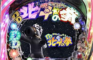 『北斗の拳』でも一味違う!?一部ファンに根強く支持される人気メーカーが「遊びやすく一撃もある」新台をリリース!!
