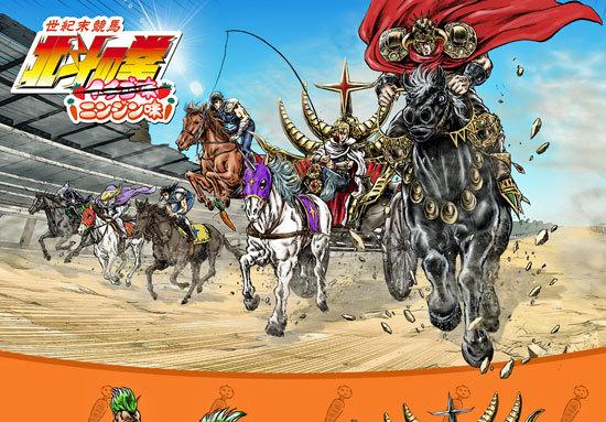 『北斗の拳』競馬へ進出!? JRA☓北斗の強力タッグがパチスロの仇を討つ?の画像1