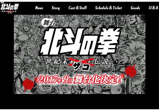 『パチスロ北斗の拳 2017』検定通過! シリーズ最後の5.5号機は成功するのか?「ザコ」が主役の舞台を公演予定など『北斗の拳』が話題を独占