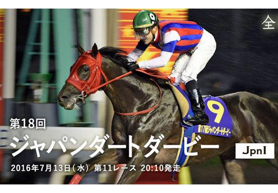 【G1展望・ジャパンダートダービー】3歳ダート頂上決戦!豪華メンバーのJRA勢を迎え撃つ地方勢。「物議」を醸した東京ダービー馬も登場!