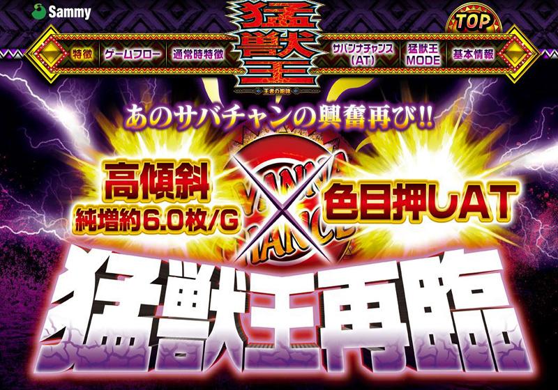 パチスロ『6号機・獣王』を最速プレイ!? 超人気ライターも参戦する「超豪華イベント」でアノ「秘密」も明らかに?