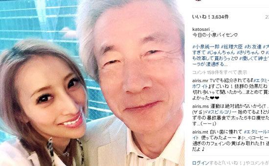 加藤紗里、元首相・小泉純一郎氏と「ツーショット写真」に驚愕! 大物と絡めるのは、やはりアノ「怪しい人脈」が......?