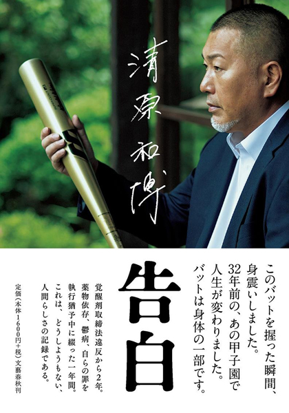 清原和博がいまでも続く薬物への誘惑を告白「死にたくなるんですよ」の画像1