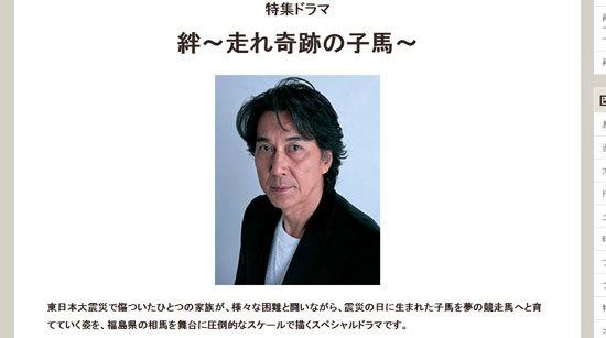 役所広司にガッキーと、これでもかの豪華キャスト! 2017年NHK放送のドラマ『絆~走れ奇跡の子馬~』は競馬ファン必見の内容?