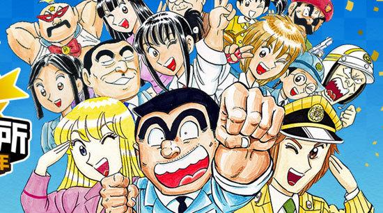 長期連載の代名詞「こち亀」が40年の歴史に幕! さらば日本一の「ギャンブラー&借金王」両津勘吉
