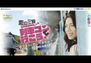 NHKドラマは震災とどう向き合ってきたか? 『恋の三陸 列車コンで行こう!』に見る描写の変化