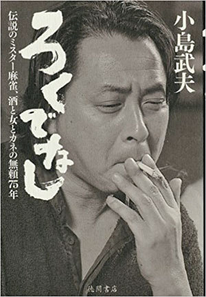 小島武夫さん死去「ミスター麻雀」の華麗なる「伝説のアガリ」「数百人の女を抱いた」破天荒人生に幕の画像1