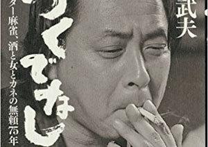 小島武夫さん死去「ミスター麻雀」の華麗なる「伝説のアガリ」「数百人の女を抱いた」破天荒人生に幕