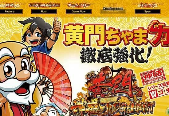 パチンコ「甘い」のに一撃「1万円」獲得! 主流スペック「最高峰の一撃性」が魅力の最新台へ熱視線!!の画像1