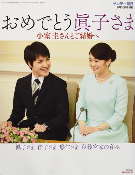 眞子さま婚約騒動、小室圭さんがついに「事実無根」と反論の画像1