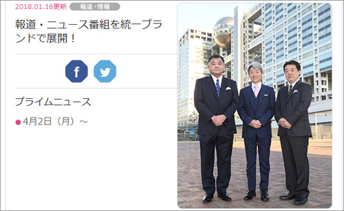 元NHK登坂淳一アナがセクハラ事件を否定 「恋愛アプローチとセクハラ」の違いの画像1