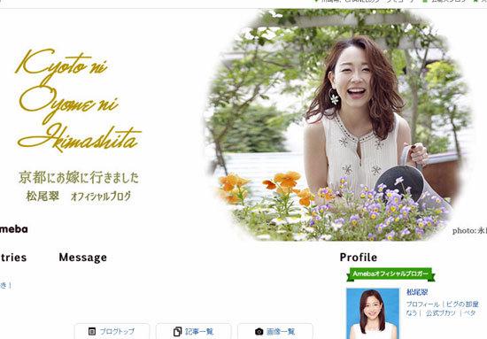 松尾翠アナの最新ブログ内容に「夫の精神状態が不安」の声? 福永祐一騎手「スプリンターズSショック」が続いているのか