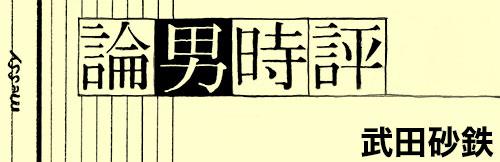 「在日外国人の問題は対岸の火事」平然と差別発言を垂れ流した芥川賞選考委員の文学性の画像1