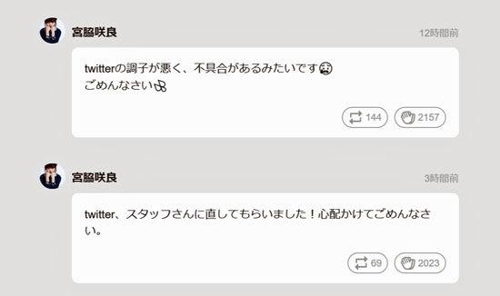 HKT48宮脇咲良がTwitterでメンバー「中傷」!? 「乗っ取り」か「裏アカ誤爆」か、削除後の対応にツッコミどころ満載?
