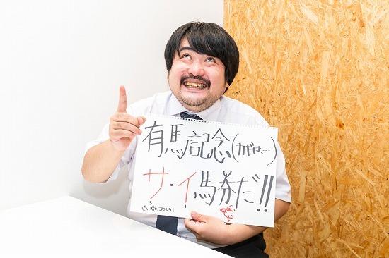 JRA有馬記念(G1)「災」転じて福をもたらす? 空気階段「鈴木もぐら」が平成最後の大一番を「驚愕理論」で射抜く!