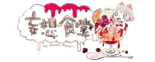 妄想食堂「アンパンマンと谷崎潤一郎が私の性癖を狂わせた」の画像1