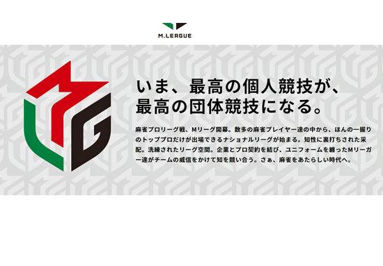 麻雀『Mリーグ』に電通、テレ朝、コナミ、博報堂、セガサミー......川淵三郎氏『Jリーグ』創設に匹敵する業界革命へ、超一流企業続々の画像1