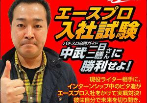 人気パチスロライター「中武一日二膳」に勝利で入社!? 深刻な「人材不足」打開策への期待