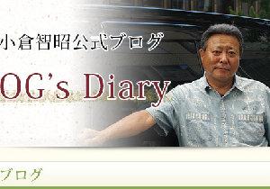 new_ogura8.jpg