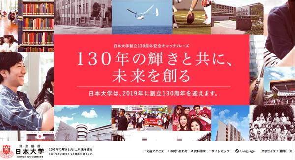 日大アメフト事件で「コミュニケーション不足ゆえの誤解」と弁解する日本大学は、説明責任を果たす気がない?の画像1
