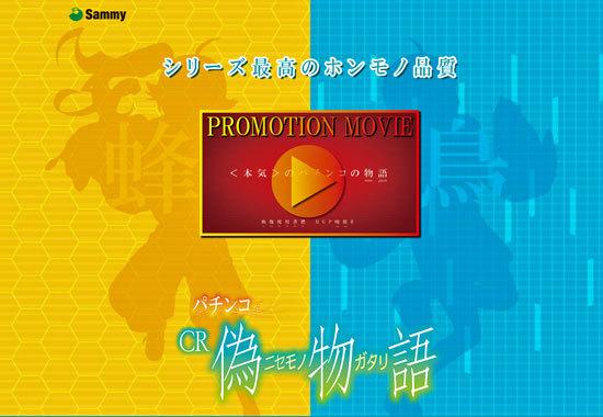 パチンコ大手「サミー史上NO.1」最高傑作!? 「ホンモノの創り込み」超人気『物語シリーズ』最新作が登場!!