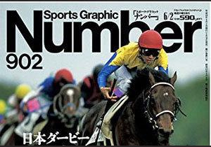 今週の「Number」は超豪華! キズナに藤田菜七子、武豊に今年の有力馬まで、ダービー一色の永久保存版!