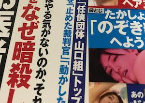 任俠団体山口組・織田代表が雑誌に登場…「3つの山口組」や他の組員たちはどう見たのか?