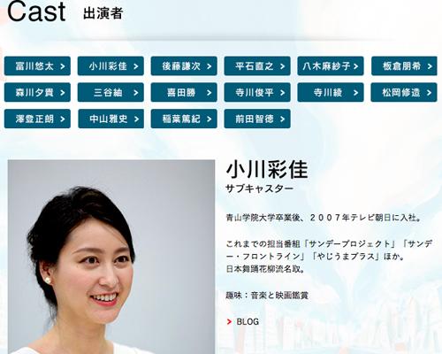 小川彩佳アナ『報道ステーション』降板の唖然とする理由。テレビ朝日の矜持はどこへ?の画像1
