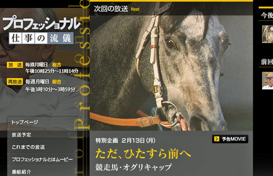 NHKの『プロフェッショナル 仕事の流儀』にオグリキャップが登場!武豊騎手や岡部幸雄騎手ら