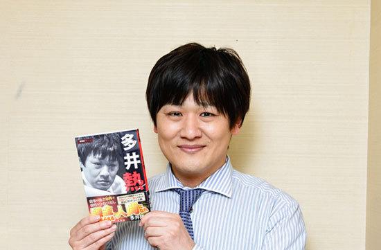 多井隆晴が『多井熱』で語る麻雀界の真実。最強プロが見た「地獄」本当に怖いのは......プロ2000人全員「勘違い」と襲来するブーム終焉の時