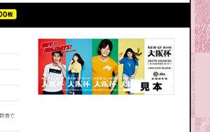 超難解な大阪杯(G1)は土屋太鳳の「色」に注目?JRAの大阪杯ポスターの配色からあまりに現実的な「サイン」発覚!