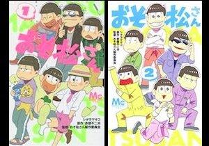ニートの「おそ松さん」は結婚できない? 生涯未婚率が過去最高の日本では……の画像1