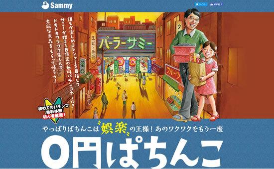 パチンコは0円の時代へ!?ファン拡大を狙った「パーラーサミー」が大盛況!