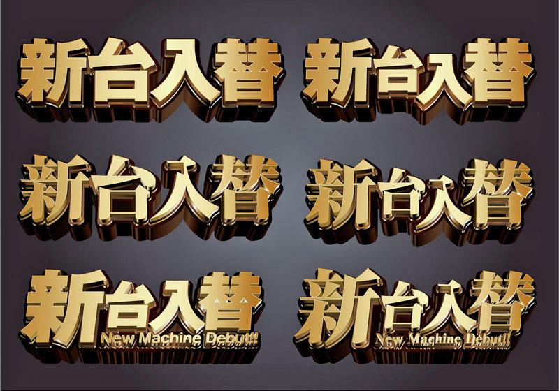 パチンコ『北斗の拳』シリーズ最新作「驚異のMAX出玉」を実現! 業界初の「衝撃筐体」も要必見【パチンコ新台―徹底考察―】