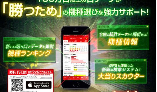 パチンコ・パチスロ無料アプリ『パチロボ』がアツい! アイドルが加わるキャンペーンも魅力!!
