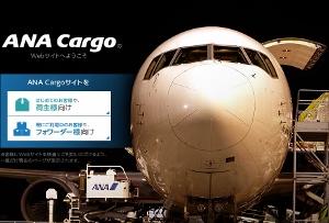 """注目集まる沖縄の物流ハブ、ANAの執念が結実 他社が撤退した""""鬼門""""の航空貨物の画像1"""