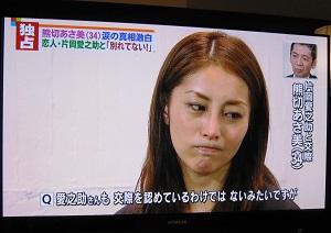 熊切あさ美、涙の破局否定に批判殺到「34歳なのに幼稚」「薄っぺらい演技で売名行為」の画像1