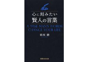 エジソン、老子、岩崎弥太郎――賢人たちによる、勇気の出る名言集の画像1