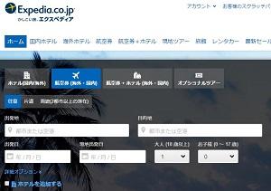 最低価格保証は常識!日本語で世界中の旅行予約を簡単にできるサイトが爆発的普及の画像1