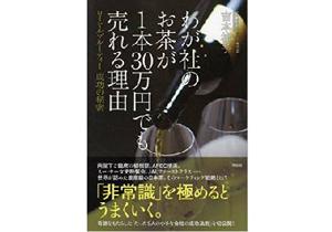 ボトル1本30万円のお茶を売る! 非常識なセールスを成功させるブランディング戦略の画像1