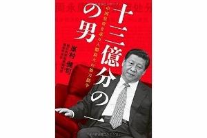 中国、なぜ自分を棚に上げていけしゃあしゃあと他国を批判できるのか?人類最大の権力闘争の画像1