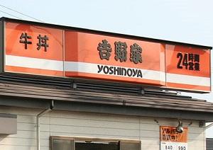 吉野家、1720円「鰻重」は厳しい戦いと予想の理由 160円「つゆだけ丼」に商機?の画像1