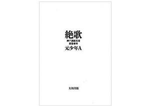 『絶歌』と版元の太田出版は、ただの外道である いまだに悲劇の主人公ぶる幼稚な酒鬼薔薇